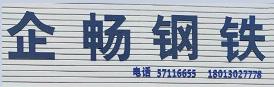 南京企畅建材有限公司