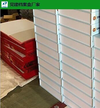 广东牛皮纸档案盒销售价格 现生档案用品供应