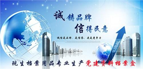 黑龙江纸质档案盒专业生产厂家 现生档案用品供应