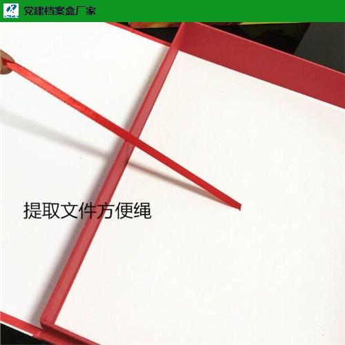 广东党建资料档案盒规格尺寸 现生档案用品供应