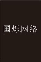 洛阳国烁网络科技有限公司