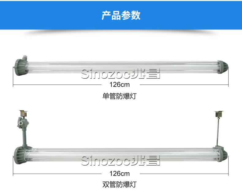 贵州防爆灯管 兆昌供应