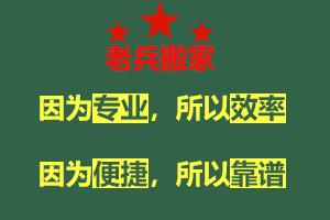 邯郸大家电移机公司 客户至上 邯郸老兵搬家服务供应
