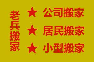 邯山区大型搬运 客户至上 邯郸老兵搬家服务供应