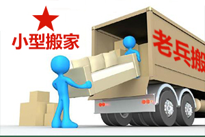 邯山区长途搬运电话 值得信赖 邯郸老兵搬家服务供应