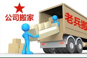 丛台区大型搬运联系 创新服务 邯郸老兵搬家服务供应