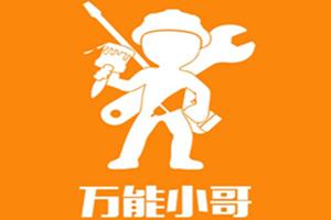 烏魯木齊安其居網絡科技有限公司