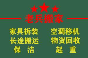 武安知名搬家公司 以客为尊 邯郸老兵搬家服务供应
