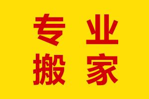 丛台区正规移机 推荐咨询 邯郸老兵搬家服务供应
