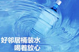 高開區便捷桶裝水配送 服務至上「邯鄲市邯山區好鄰居桶裝水配送供應」