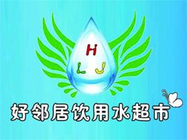 桶装水哪家好 服务至上「邯郸市邯山区好邻居桶装水配送供应」