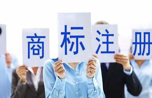 代办商标注册诚信公司,商标注册