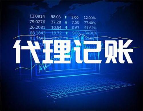 苏州快速代理记账平台,代理记账