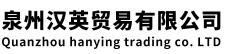 泉州汉英贸易有限公司