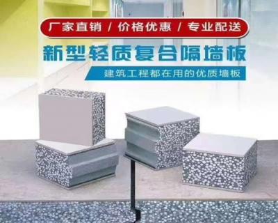 惠州节能墙板安装 服务至上 漳州邦美特建材供应