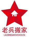 武安知名搬运公司 信誉保证 邯郸老兵搬家服务供应