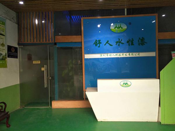 河南綠色環保水性家具漆 深圳市舒人科技開發供應