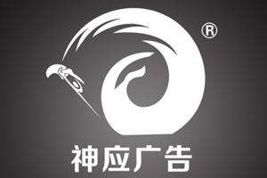 昆明神應廣告有限公司