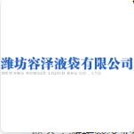 潍坊容泽液袋有限公司