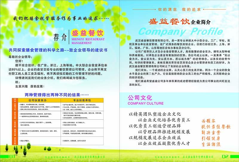 荆门快餐预定配送 诚信经营「武汉盛益餐饮管理供应」