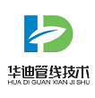 深圳市华迪管线技术有限公司