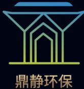 上海鼎靜環保科技有限公司