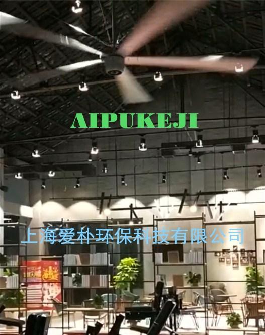 上海節能通風大型風扇哪家好 上海愛樸環保科技供應