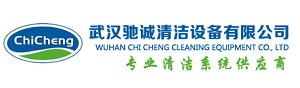 武汉驰诚清洁设备有限公司