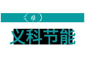 山东义科节能科技股份有限公司