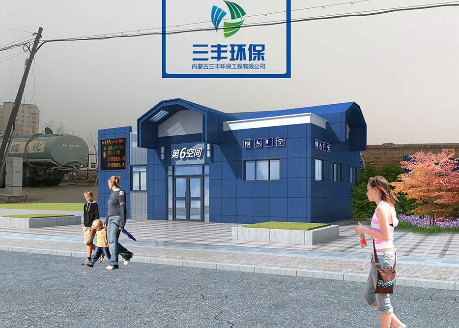 临河区城市环保厕所报价 欢迎咨询 内蒙古三丰环保工程供应