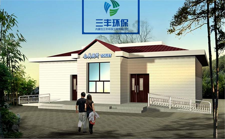 4A级环保厕所价格 欢迎咨询 内蒙古三丰环保工程供应