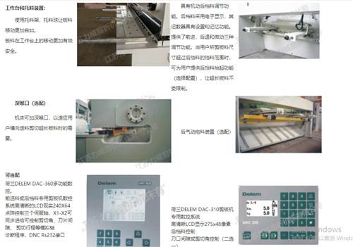 機械剪板機專業廠家 江蘇力威剪折機床供應