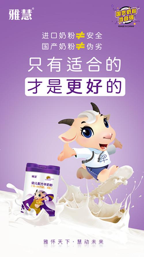 嬰兒配方奶粉排名 秦龍雅慧乳業
