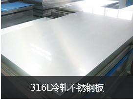 江苏正宗不锈钢材需要多少钱 创造辉煌 无锡迈瑞克金属材料供应