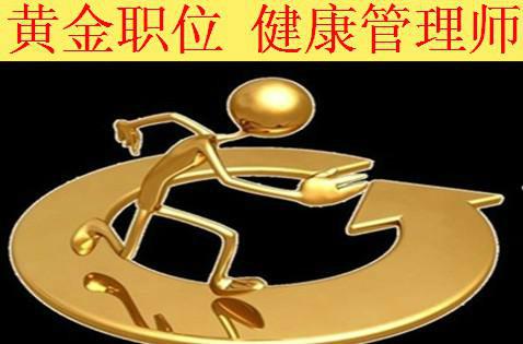 新疆正规健康管理师电话 新疆康衡职业培训学校亚博娱乐是正规的吗--任意三数字加yabo.com直达官网