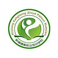 新疆附近健康管理师推荐 新疆康衡职业培训学校亚博娱乐是正规的吗--任意三数字加yabo.com直达官网