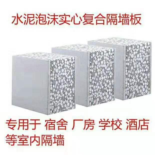 龙川聚苯颗粒复合墙板 创造辉煌 漳州邦美特建材供应