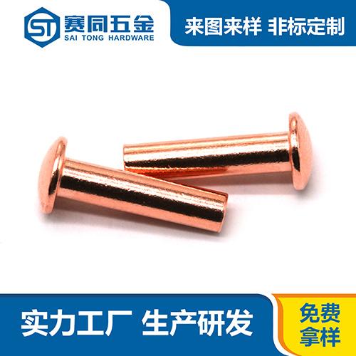 廣東專業平頭紫銅鉚釘 東莞市賽同五金制品供應
