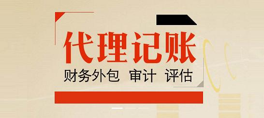 衢江区正规代理记账服务介绍 欢迎来电 众联财务供应