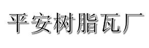 輝南縣平安彩瓦廠