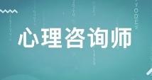 乌鲁木齐报考心理咨询师就业 新疆康衡职业培训学校亚博娱乐是正规的吗--任意三数字加yabo.com直达官网