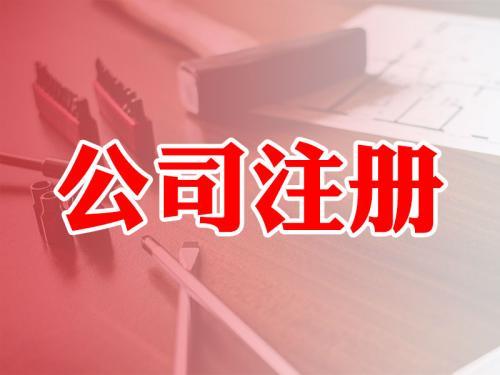 衢州优质注册公司要多少钱 信息推荐 众联财务供应