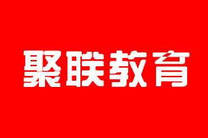 云南聚聯教育信息咨詢有限公司