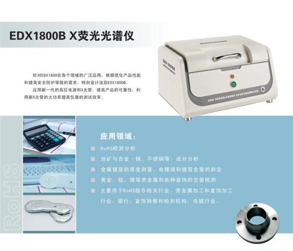 原装镀层测厚仪哪个公司产品好 江苏天瑞仪器亚博娱乐是正规的吗--任意三数字加yabo.com直达官网