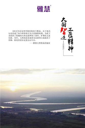 國產奶粉品牌推薦 秦龍雅慧乳業
