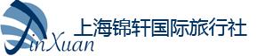 上海锦轩国际旅行社有限公司