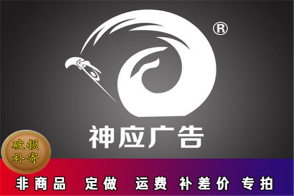 临沧广告材料亚克力板网购 优质推荐 昆明神应广告服务