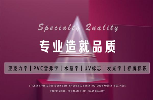 德宏广告材料PVC板 一站式采购 优质推荐 昆明神应广告服务