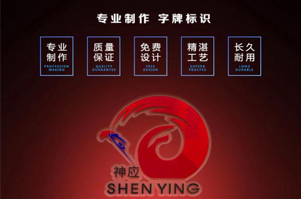 临沧有机玻璃板广告材料 以客为尊 昆明神应广告服务