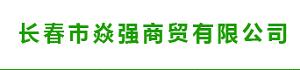 長春市焱強商貿有限公司